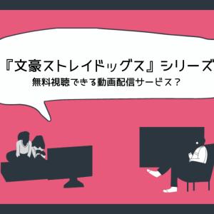 文豪ストレイドッグスシリーズ(アニメ・映画)を無料視聴できる動画配信サービス