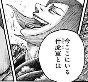 【キングダム】楚の巨人「汗明」、後付け設定の犠牲になる