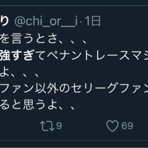 横浜ファンJK「巨人強すぎてマジで面白くない、、」→アカウント削除に追い込まれる
