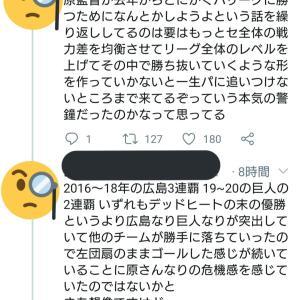 【悲報】読売巨人軍、DeNAファンから批難轟轟