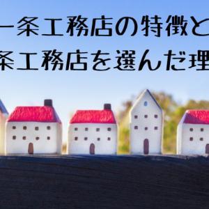タカ家のハウスメーカーめぐり ~一条工務店の特徴と選んだ理由について~