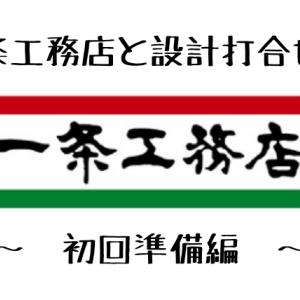 一条工務店と設計打合せ ~初回準備編~