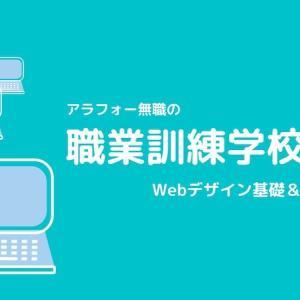 【職業訓練学校日記13】全期間終了 Webサイト構築演習とプレゼン