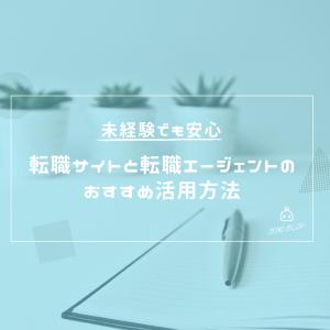 【未経験でも安心】転職サイトと転職エージェントのおすすめ活用方法