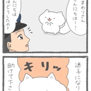 4コマ漫画「迷子」