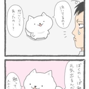 4コマ漫画「元気だして」