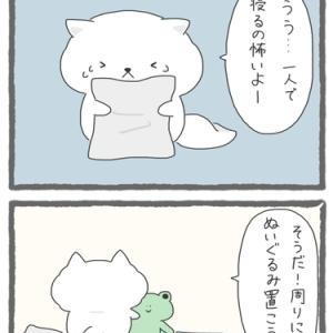 4コマ漫画「こわい」