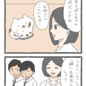 4コマ漫画「お風呂」
