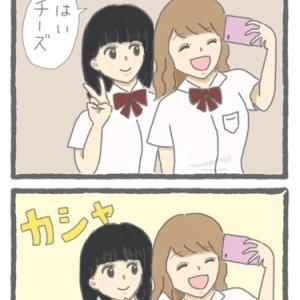 4コマ漫画「写真」