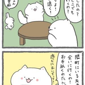 4コマ漫画「ぽんちゃん、旅に出る①」