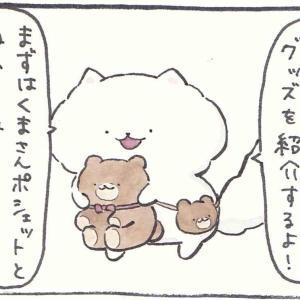 4コマ漫画「お気に入り」