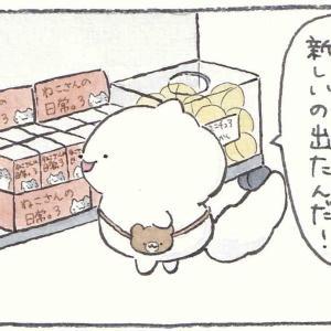4コマ漫画「フィギュア」