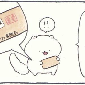 4コマ漫画「お手紙」