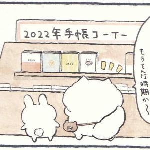 4コマ漫画「手帳」