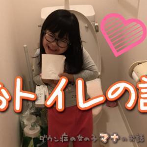 【回想】ダウン症児マナのトイレトレーニング~トイレ独り立ちまでの記憶~【後編】