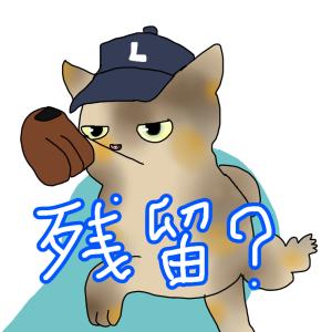 増田投手残留濃厚?