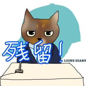 増田投手FA権を行使しての残留を表明!