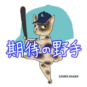 川野涼多選手と過去の高卒野手の1年目成績