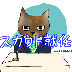 岳野竜也氏がスカウトに就任