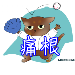 ライオンズ選手とオリンピック:北京大会