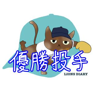 甲子園出場校出身のライオンズ選手:関東地区