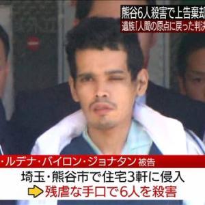【埼玉】熊谷6人殺害事件から5年…遺族「今回の裁判はあまりにも卑怯。裁判長に質問したい」