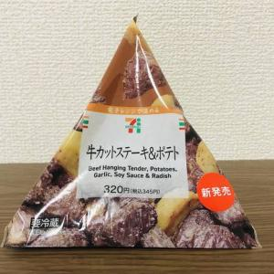 【朗報】セブンの牛カットステーキ&ポテト美味すぎ