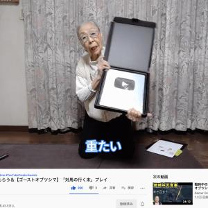 90歳のゲーム配信おばあちゃん、YouTubeから銀の盾をもらう