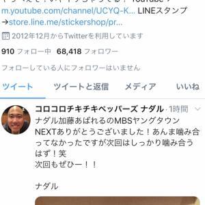 【悲報】加藤鈍一さん、何故かあばれる君ナダルのTwitterをフォローしない