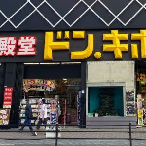 【企業】ドンキは「大人の店」になり、若者から見向きもされなくなっているのか