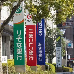 【2021年版】日本の「銀行」ランキングがこちらwww