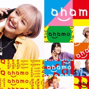 【朗報】ドコモの新料金プラン「ahamo」値下げ