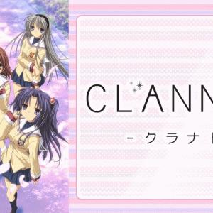 【画像】CLANNADさん、key公式での扱いがヤバイ・・・