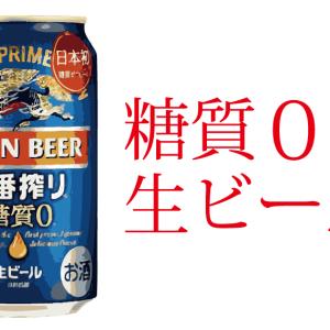 【キリンの国内初糖質ゼロビール】は何がすごい?