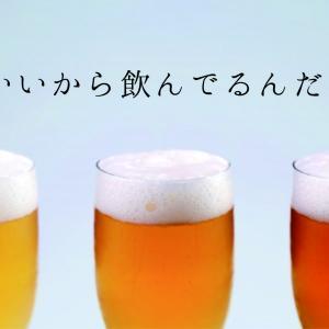 【ビールは健康におすすめ!?】