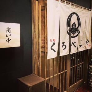 肉処くろべこや(札幌駅周辺/十勝ハーブ牛/ステーキ/肉寿司/肉の創作料理)