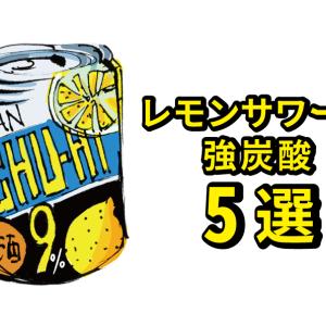 【レモンサワー缶】強炭酸_5選