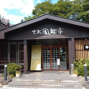 岩手県雫石町にある温泉宿「玄武風柳亭」の貸切露天風呂が素晴らしい!何度でも行きたい温泉です。