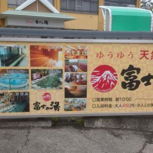 福島県会津若松市のスーパー銭湯「富士の湯」で天然温泉を満喫!駐車場には怪しいモノが・・・