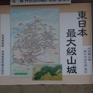 福島県会津美里町の「向羽黒山城」は開かれる最大級の山城!その中にある「白鳳山公園」のアスレチックで遊んできました。