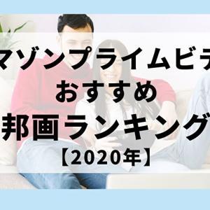 アマゾンプライムビデオおすすめ邦画ランキング【2020年】
