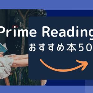 Prime Reading おすすめ本50選【ジャンル別ランキング】