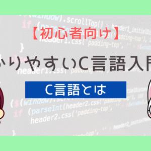 分かりやすいC言語入門① C言語について【初心者向け】