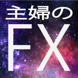 主婦のFX 9月の1週目〜2週目