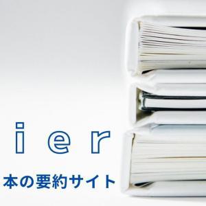 【初月無料】flier(フライヤー)お試しキャンペーン・おすすめ理由