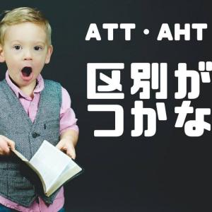 AHT・ATT・ACW~コールセンター管理者入門~【区別と施策例】