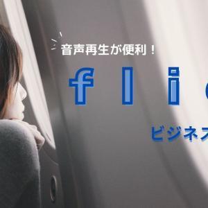 【flier(フライヤー)】音声とPDF版の使い方を徹底解説!
