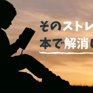クレームのストレス解消に効く本【厳選7冊】