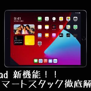 【iPad OS】新機能!便利なスマートスタックを徹底解説します。
