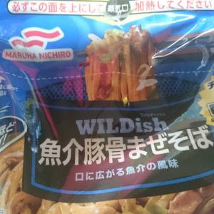 【冷凍食品】WILDish 魚介豚骨まぜそば【お皿不要ですぐに食べられて最高!!】